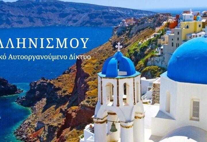Δίκτυο Ελληνισμού: Υπογράφουμε για να λήξουμε όλη αυτήν την παρωδία