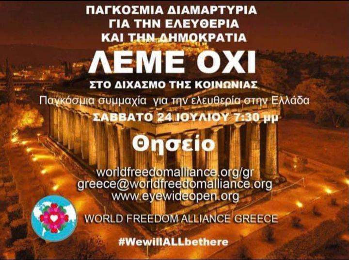 «Παγκόσμια διαμαρτυρία για την ελευθερία και την δημοκρατία» Αθήνα και Θεσσαλονίκη – Σάββατο 24 Ιουλίου 2021, 7:30 μμ.
